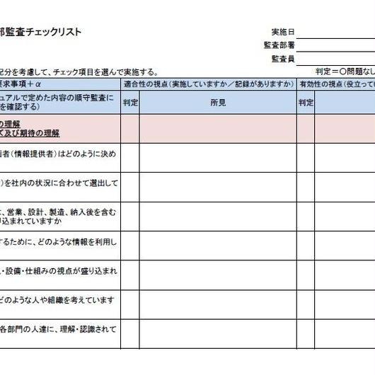 内部監査(品質)チェックリスト サンプル+実施計画&結果評価 サンプル ISO9001:2015年版対応 PDFデータ
