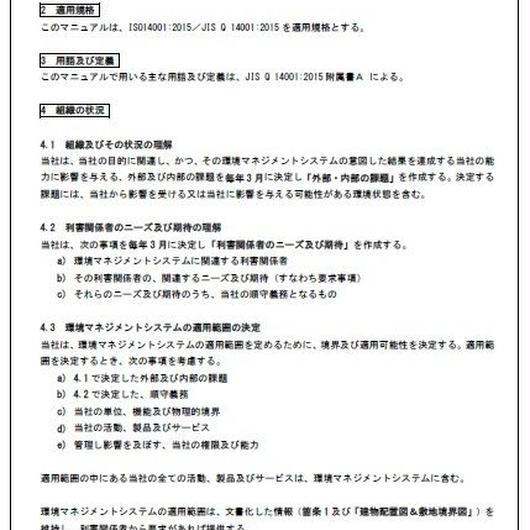 環境マニュアルサンプル ISO14001:2015年版対応 PDFデータ