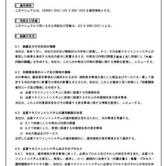 品質マニュアルサンプル(製造業向け) ISO9001:2015年版対応 PDFデータ