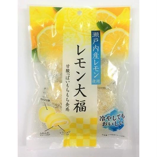 【期間限定】レモン大福 瀬戸内産レモン使用