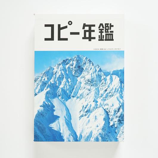 TOKYO COPYWRITERS  CLUB コピー年鑑  2007