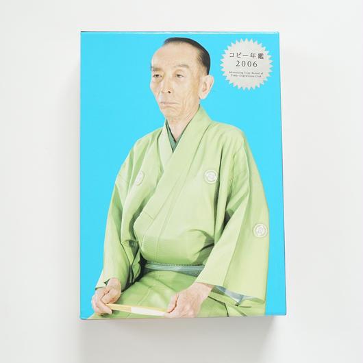 TOKYO COPYWRITERS  CLUB コピー年鑑  2006