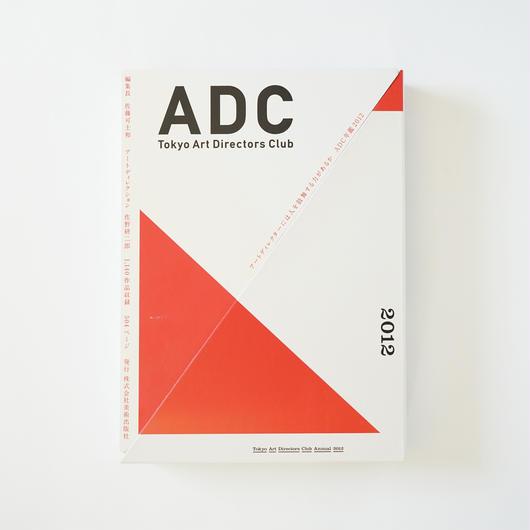 TOKYO ART DIRECTORS CLUB ANNUAL 2012