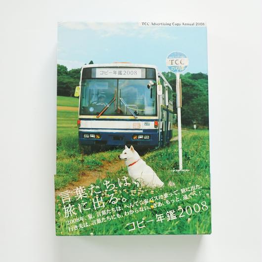 TOKYO COPYWRITERS  CLUB コピー年鑑  2008