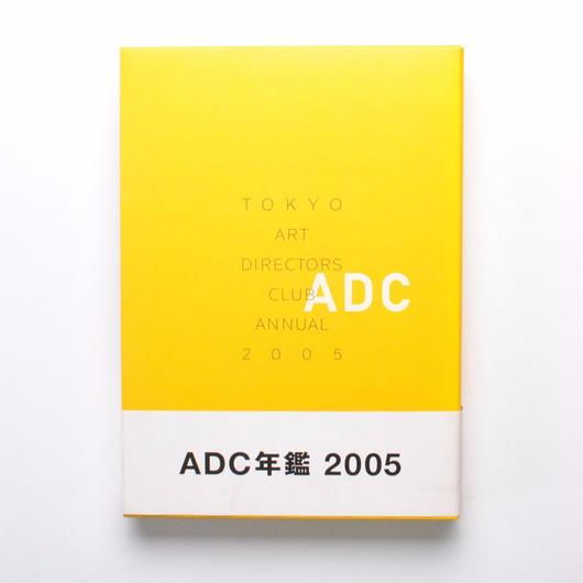 TOKYO ART DIRECTORS CLUB ANNUAL 2005