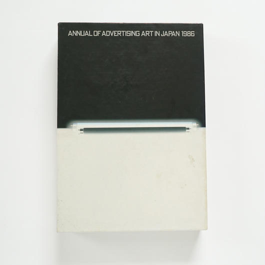 TOKYO ART DIRECTORS CLUB ANNUAL 1986(年鑑広告美術 1986)