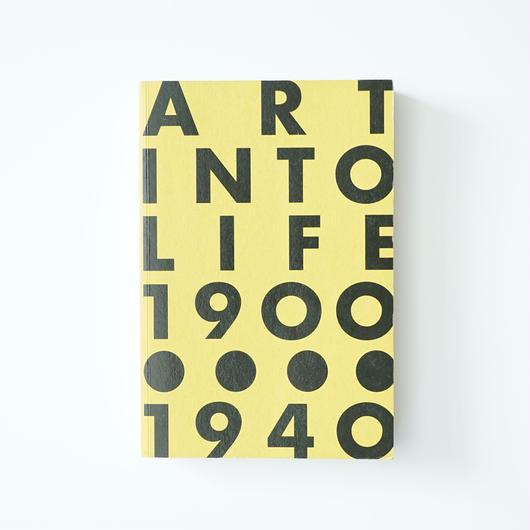 日本の前衛―Art into life 1900-1940  (ソフトカバー)