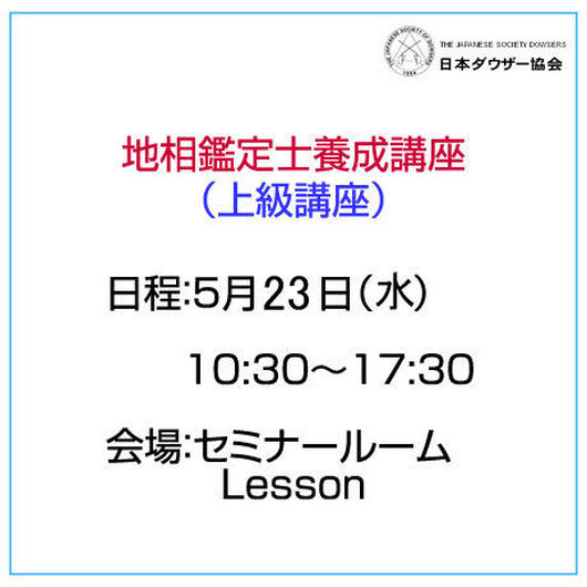 「地相鑑定士養成講座(上級講座)」6月19日(火)10:30~