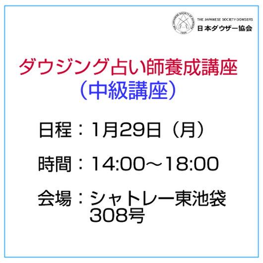 「ダウジング占い師養成講座(中級講座)」1月29日(月)14:00~