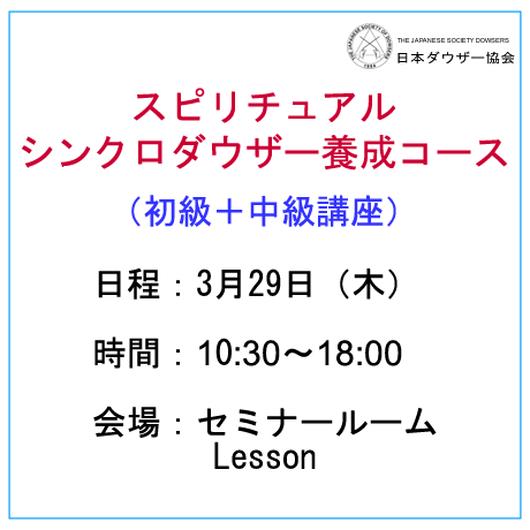 「スピリチュアルシンクロダウザー養成講座(初級+中級講座)」3月29日(木)10:30~