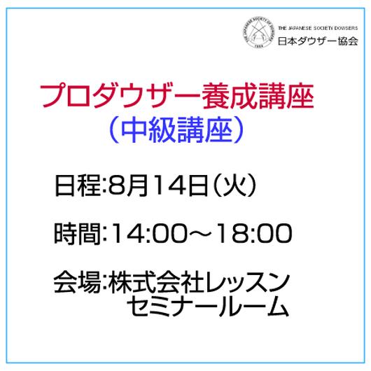 「プロダウザー養成講座(中級講座)」8月14日(火)14:00~