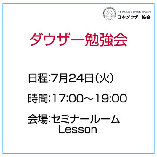 「ダウザー勉強会」7月24日(火)17:00~