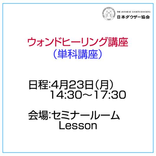 「ウォンドヒーリング講座」4月23日(月)14:30~