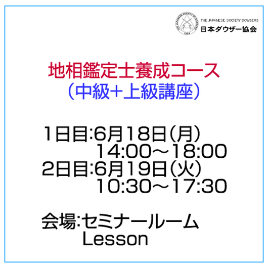 「地相鑑定士養成コース(中級+上級)」6月18日(月)19(火)14:00~