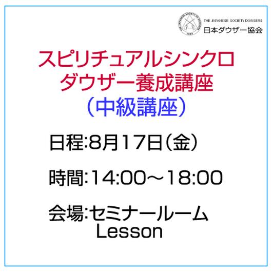「スピリチュアルシンクロダウザー養成講座(中級講座)」8月17日(金)14:00~
