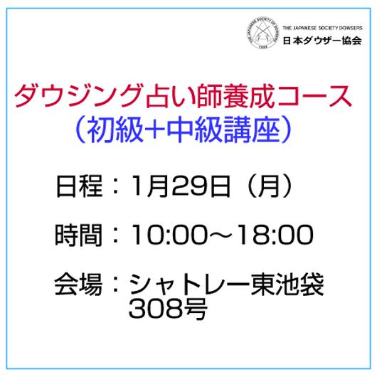 「ダウジング占い師養成コース(初級+中級)」1月29日(月)10:00~