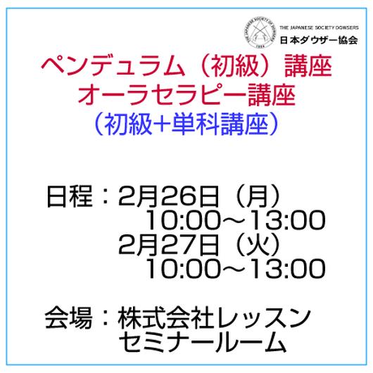 「ペンデュラム(初級)・オーラセラピー講座」2月26日(月)10:00~