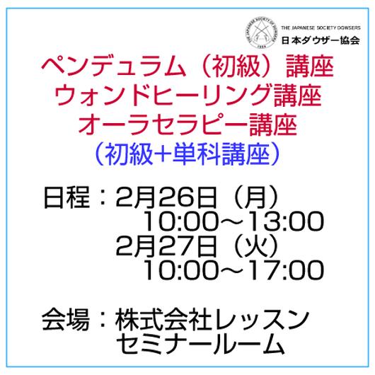 「ペンデュラム(初級)・オーラセラピー・ウォンドヒーリング講座」2月26日(月)10:00~