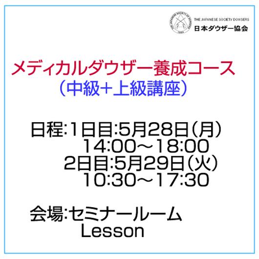 「メディカルダウザー養成コース(中級+上級)」5月28日(月)29(火)
