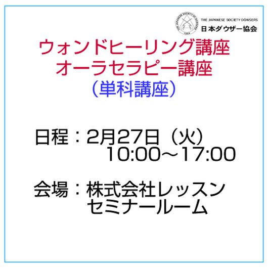 「ウォンドヒーリング・オーラセラピー講座」2月27日(火)10:00~