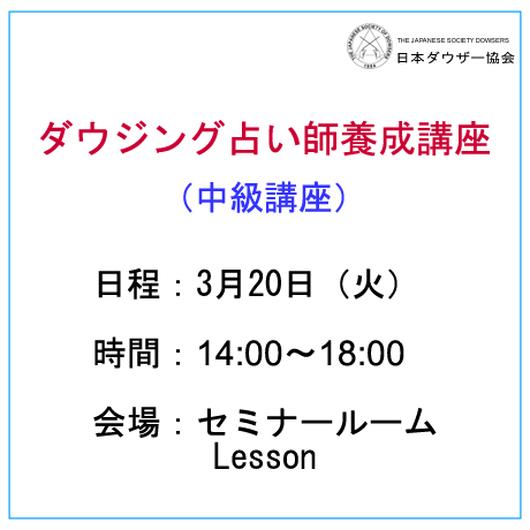 「ダウジング占い師養成講座(中級講座)」3月20日(火)14:00~