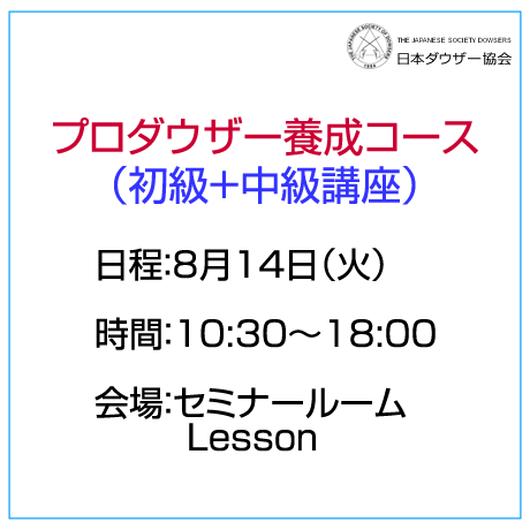 「プロダウザー養成コース(初級+中級)」8月14日(火)10:30~