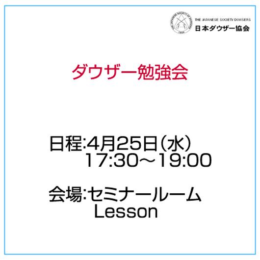 「ダウザー勉強会」4月25日(木)17:30~
