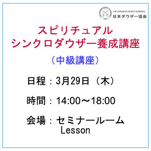 「スピリチュアルシンクロダウザー養成講座(中級講座)」3月29日(木)14:00~