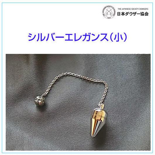 シルバーエレガンス(小)