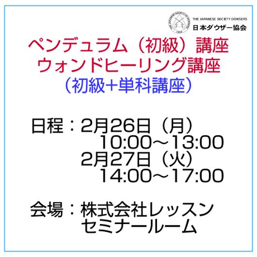 「ペンデュラム(初級)・ウォンドヒーリング講座」2月26日(月)・27(火)10:00~