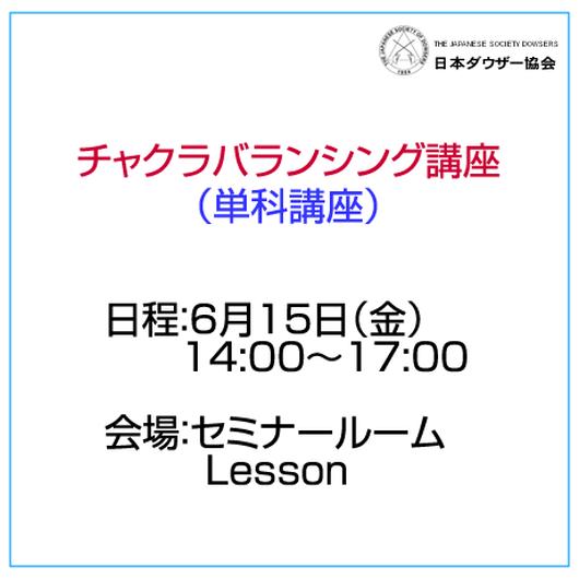「チャクラバランシング講座」6月15日(金)14:00~