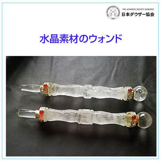水晶素材のウォンド