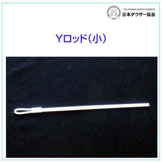 Yロッド(小)