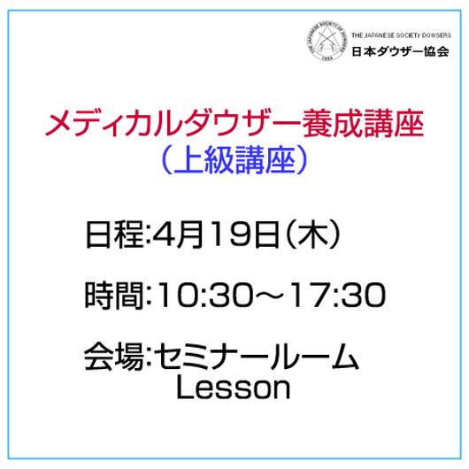 「メディカルダウザー養成講座(上級講座)」5月29日(火)10:30~