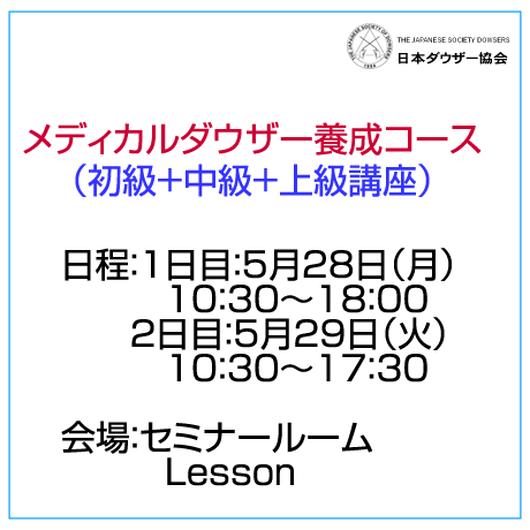 「メディカルダウザー養成コース(初級+中級+上級)」5月28日(月)29(火)10:30~