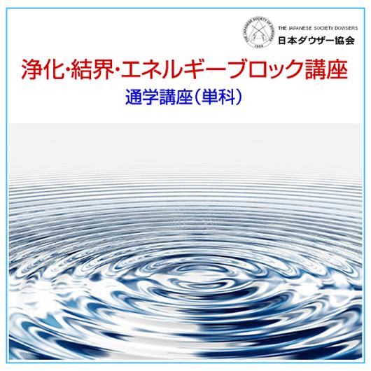 浄化・結界・エネルギーブロック講座(通学講座:単科)9月27日(木)10:30~13:00