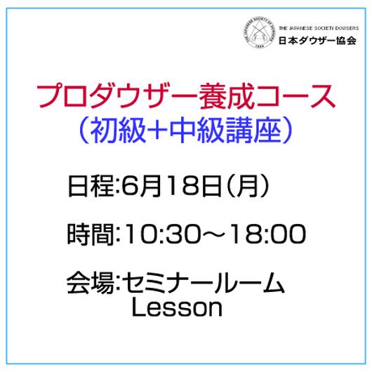 「プロダウザー養成コース(初級+中級)」6月18日(月)10:30~