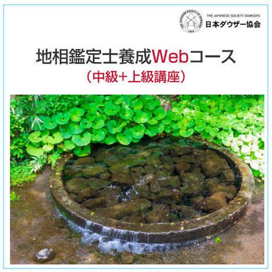 地相鑑定士養成Webコース(中級+上級)