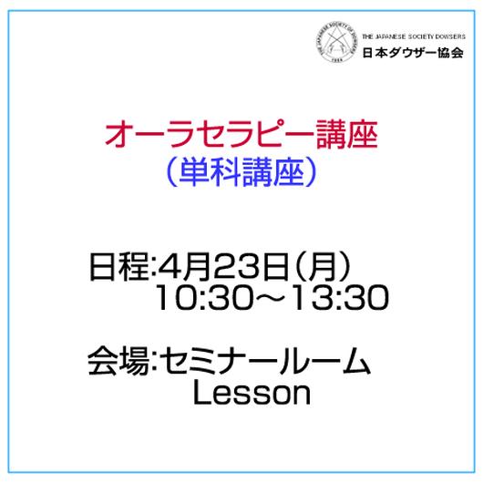 「オーラセラピー講座」4月23日(月)10:30~