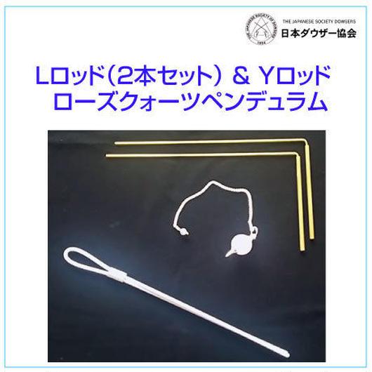 Lロッド(2本セット) & Yロッド & ローズクォーツペンデュラム セット(4)