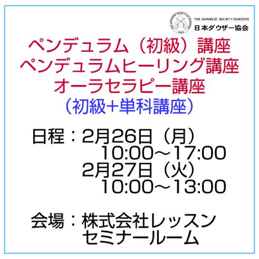 「ペンデュラム(初級)・ペンデュラムヒーリング・オーラセラピー講座」2月26日(月)10:00~