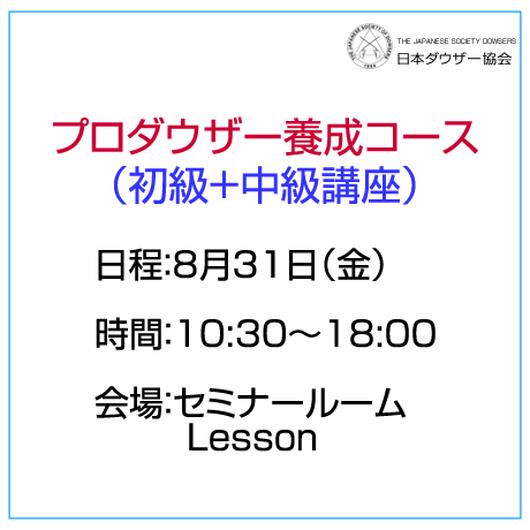 「プロダウザー養成コース(初級+中級)」8月31日(金)10:30~