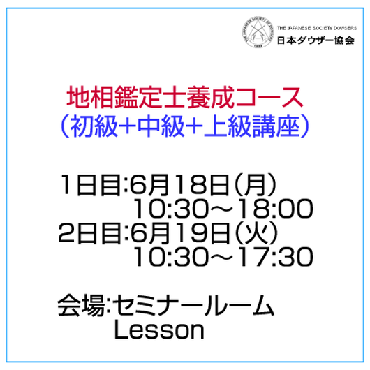 「地相鑑定士養成コース(初級+中級+上級)」6月18日(月)19(火)10:30~