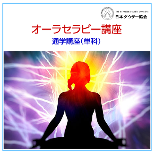 オーラセラピーコース(通学講座:初級+単科)12月21日(金)10:30~17:00