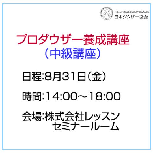「プロダウザー養成講座(中級講座)」8月31日(金)14:00~