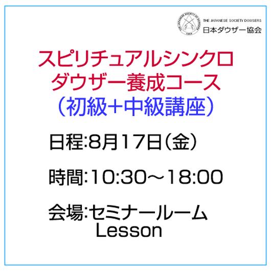 「スピリチュアルシンクロダウザー養成コース(初級+中級講座)」8月17日(金)10:30~
