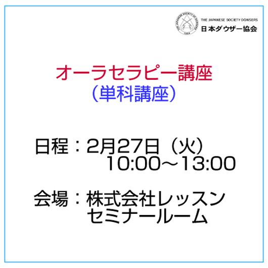 「オーラセラピー講座」2月27日(火)10:00~13:00