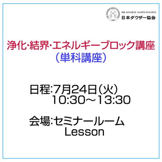 「浄化・結界・エネルギーブロック講座」7月24日(火)10:30~