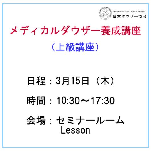 「メディカルダウザー養成講座(上級講座)」3月15日(火)10:30~