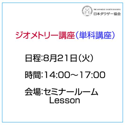 「ジオメトリー講座」8月21日(火)14:00~
